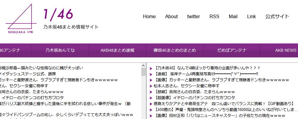 乃木坂46まとめ 146