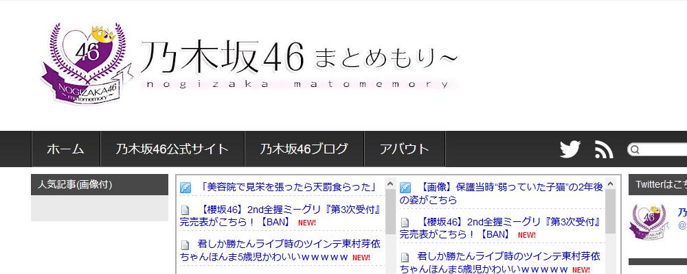 乃木坂46まとめもり〜