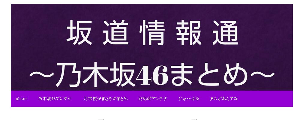 坂道情報通〜乃木坂46まとめ〜