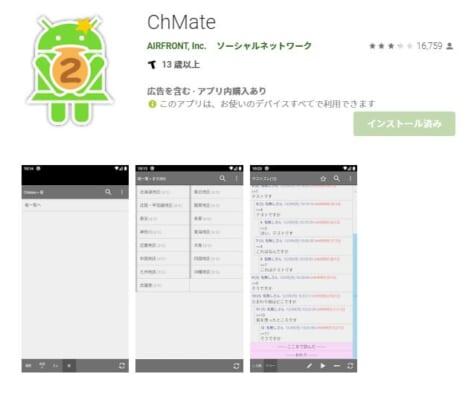ChMateアプリ