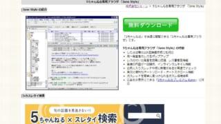PC版JaneStyleトップ