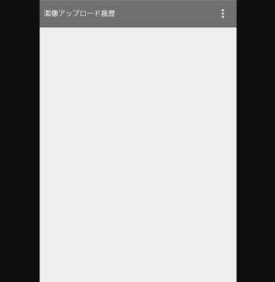 削除後の画面