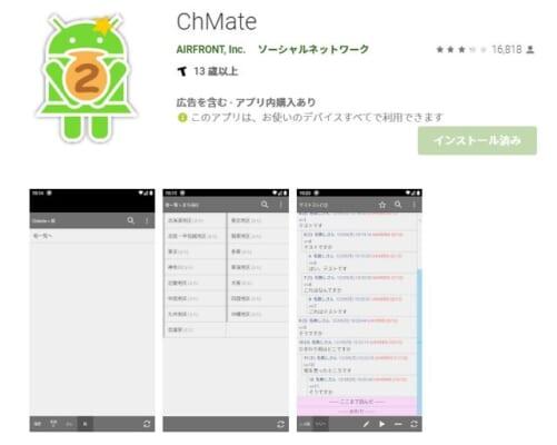 ChMate