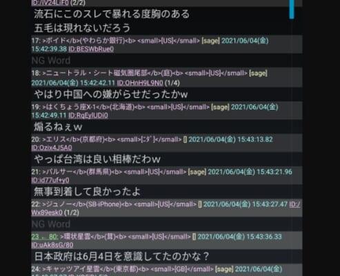 NGワード設定後の画面