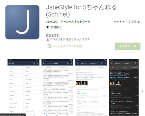 JaneStyle