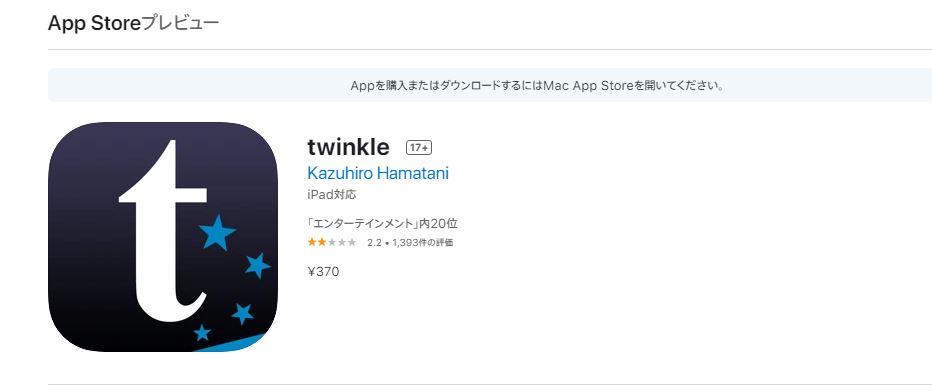 twinkleアプリトップ