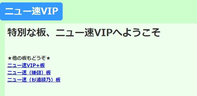 ニュー速VIP