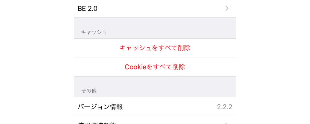 Cookieとキャッシュの削除(スマホ)
