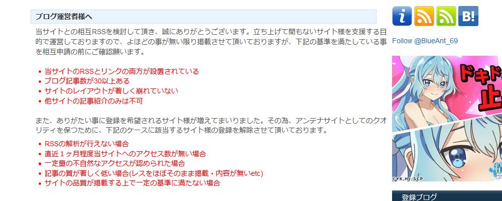 サイト登録申請