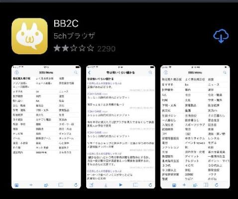 BB2Cダウンロード