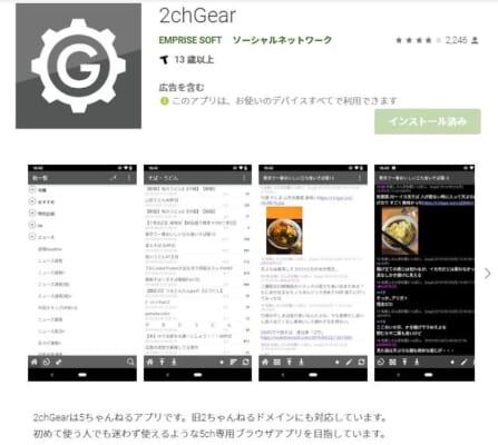 2chGearアプリ