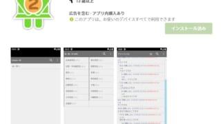 ChMateアプリ画面