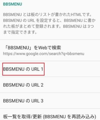 BBSMENU挿入画面