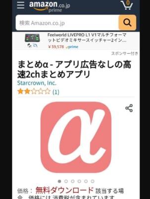 Amazonのアプリストア