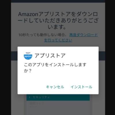 Amazonアプリストアのアプリをインストール