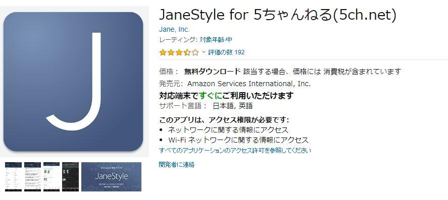 Amazonアプリストア内にあるジェーンスタイル