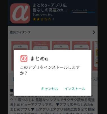 まとめαアプリをインストール