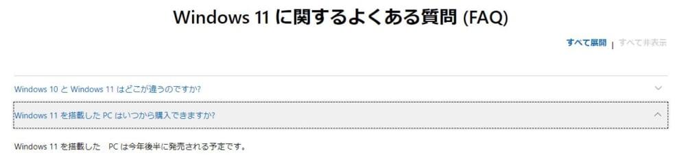 マイクロソフトHP公式の回答