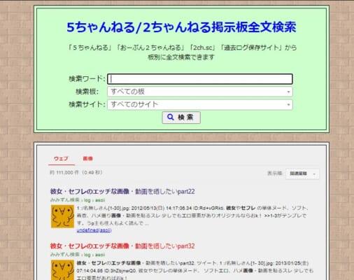 5ch全文検索サイト