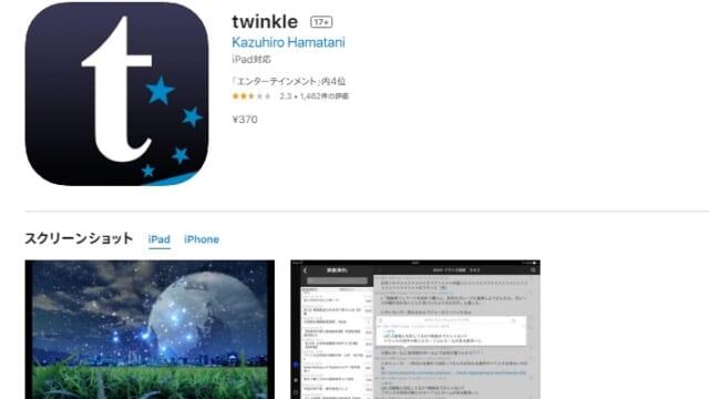 twinkleアプリストア