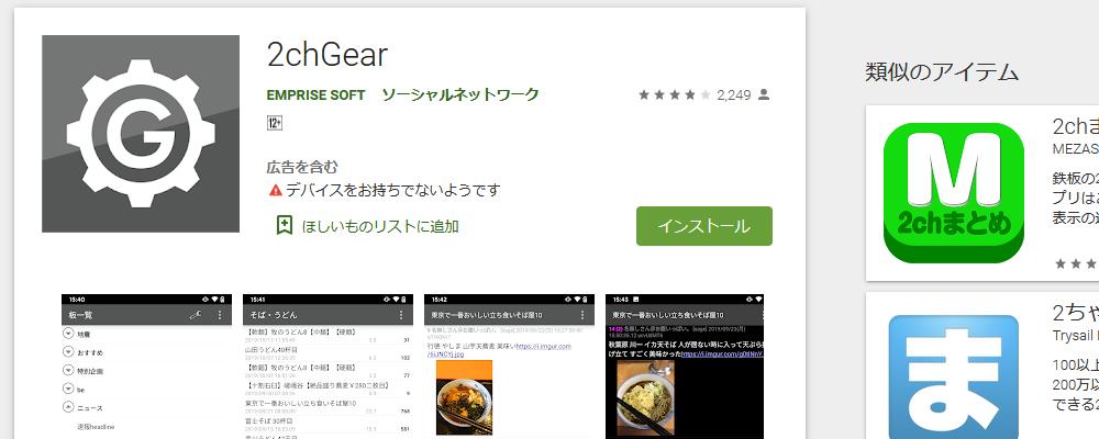 2chGear