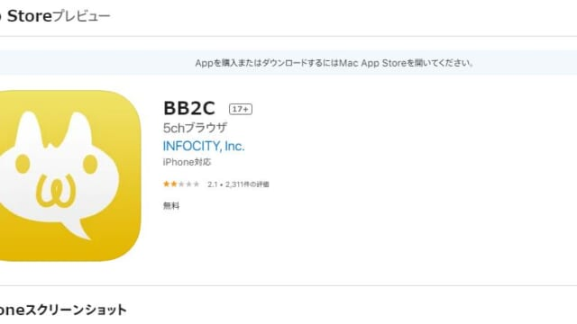 BB2Cトップ画面