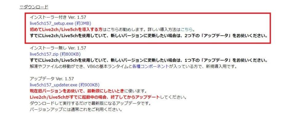 Live5chダウンロード