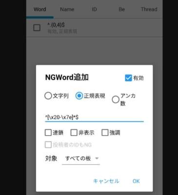 大量URLのNG設定