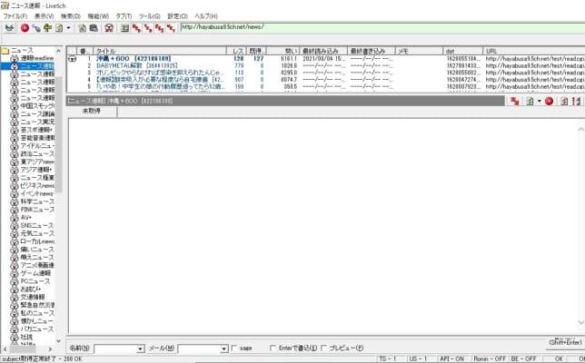 ボードデータ取得後の画面