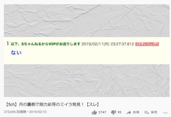 5chスレ動画・まとめサイト引用バージョン