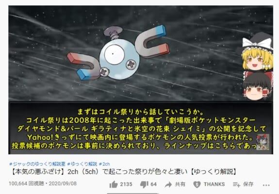 5chスレ動画・自作バージョン
