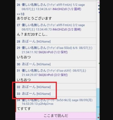 ChMateのNG設定後の画面