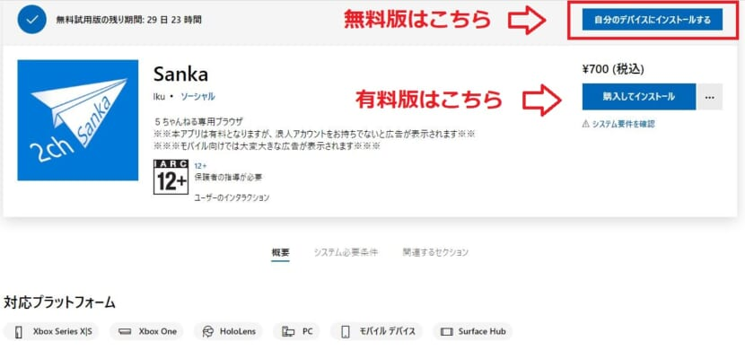Sankaインストールページ