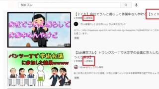 YouTube検索結果画面