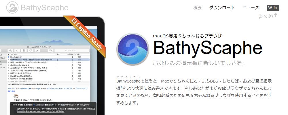 BathyScaphe公式