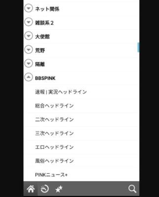 2chGearにBBSPINK追加後の画面