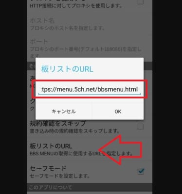 2chGear追加URL設定