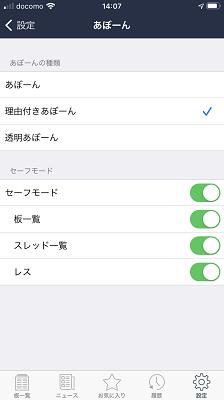 iOSあぼーんの種類