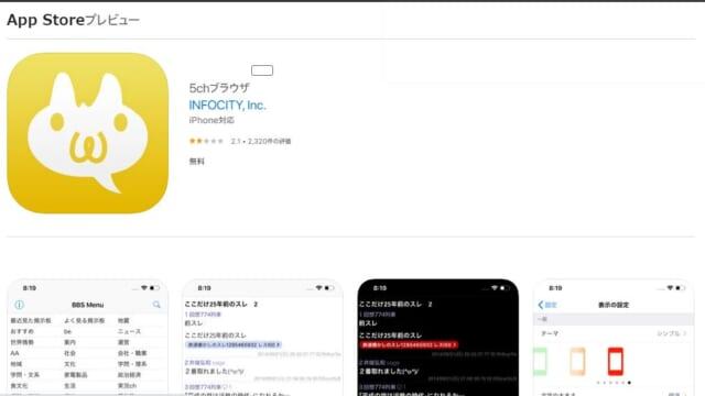 BB2CのApp Storeプレビュー