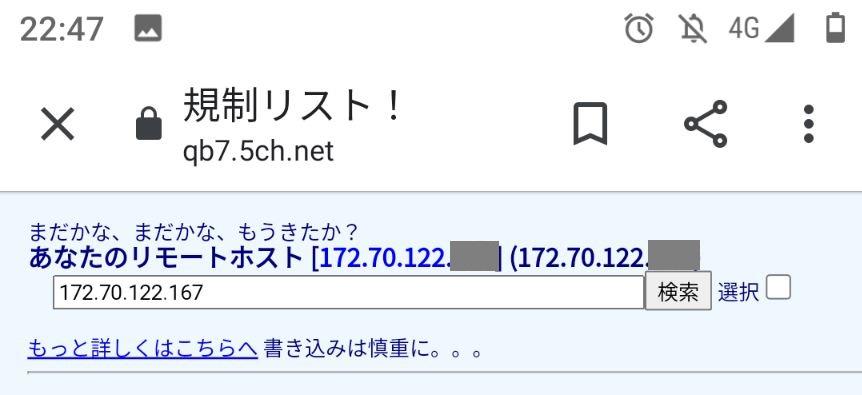 BB2C・4GでのIPアドレス