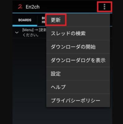 En2ch更新ボタン