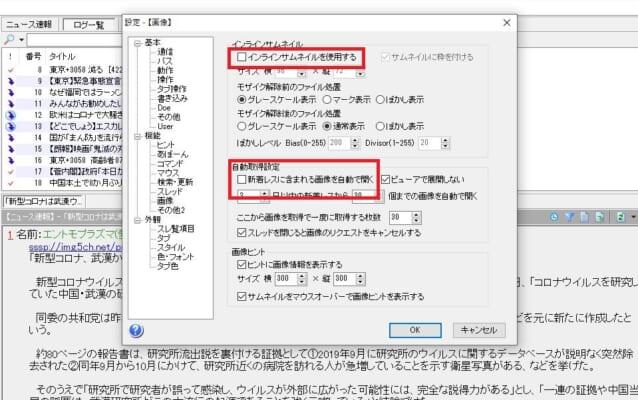 JaneStyleインラインサムネイルの無効化