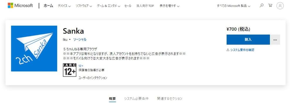Sanka・トップページ