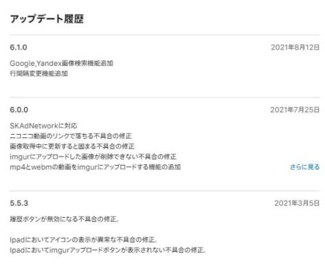 mae2cアップデート履歴
