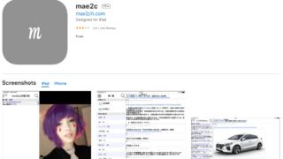 mae2cアプリトップ