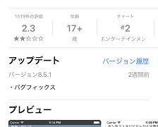 App Store紹介画面