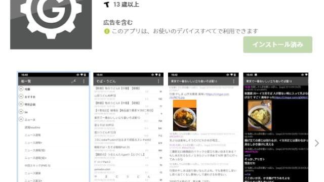 2chGear・アプリページ