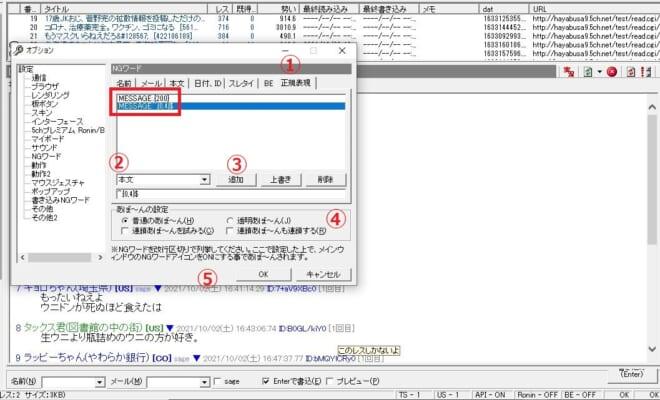 Live5ch・正規表現でのNG設定