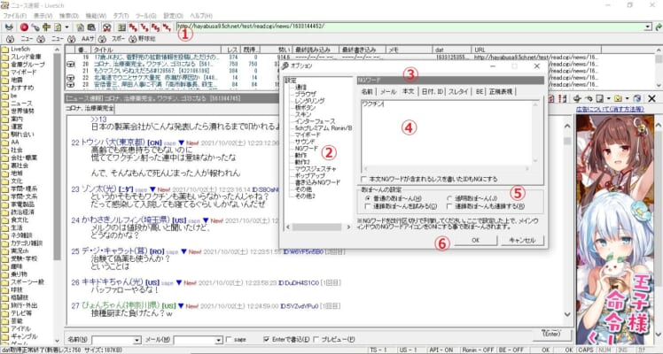 Live5ch・NGワード設定