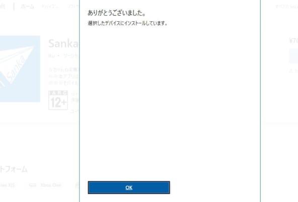 Sanka・インストール設定完了